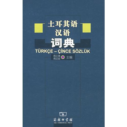 土耳其语汉语词典