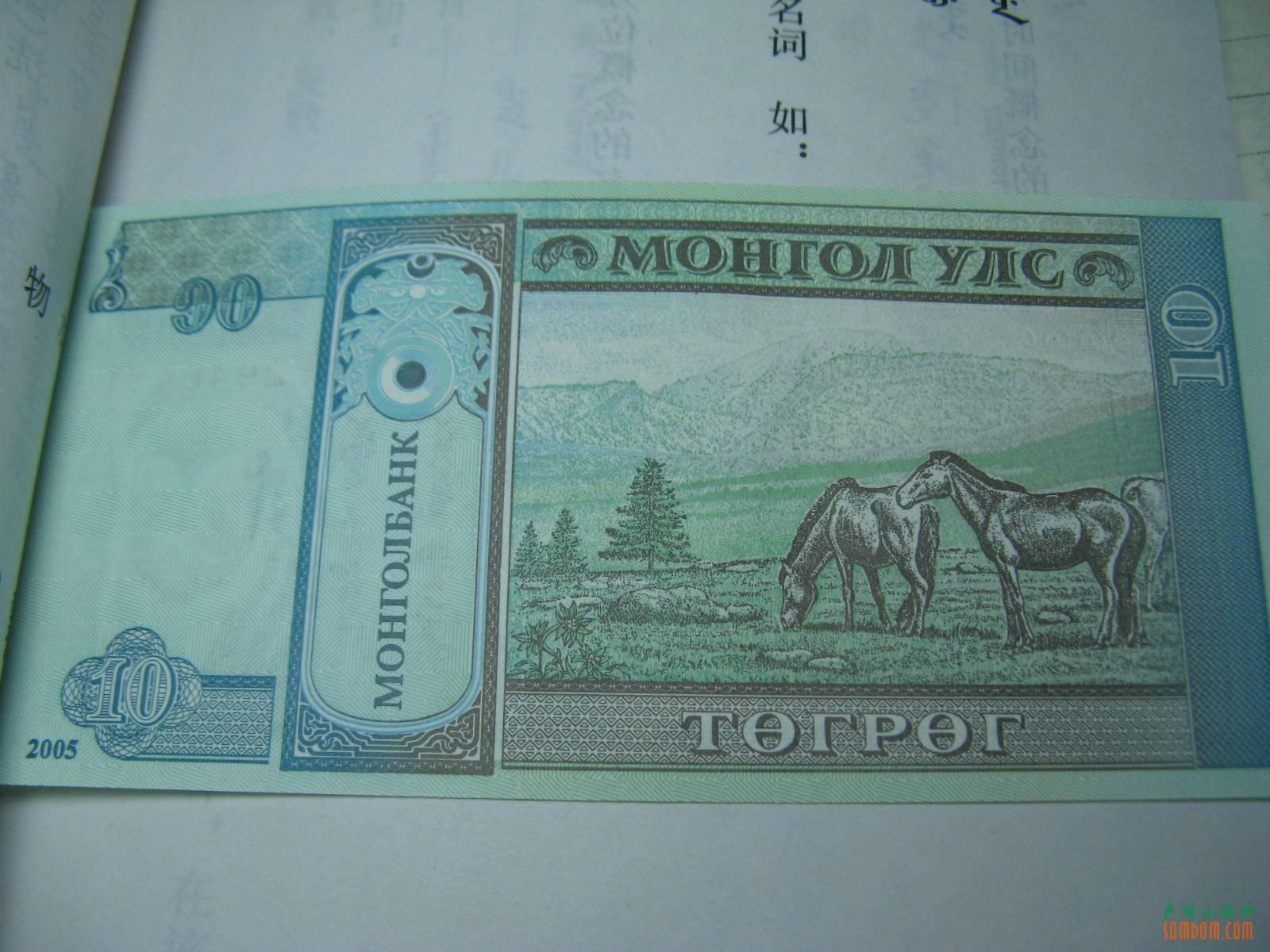 外蒙古货币上的新蒙文和老蒙文