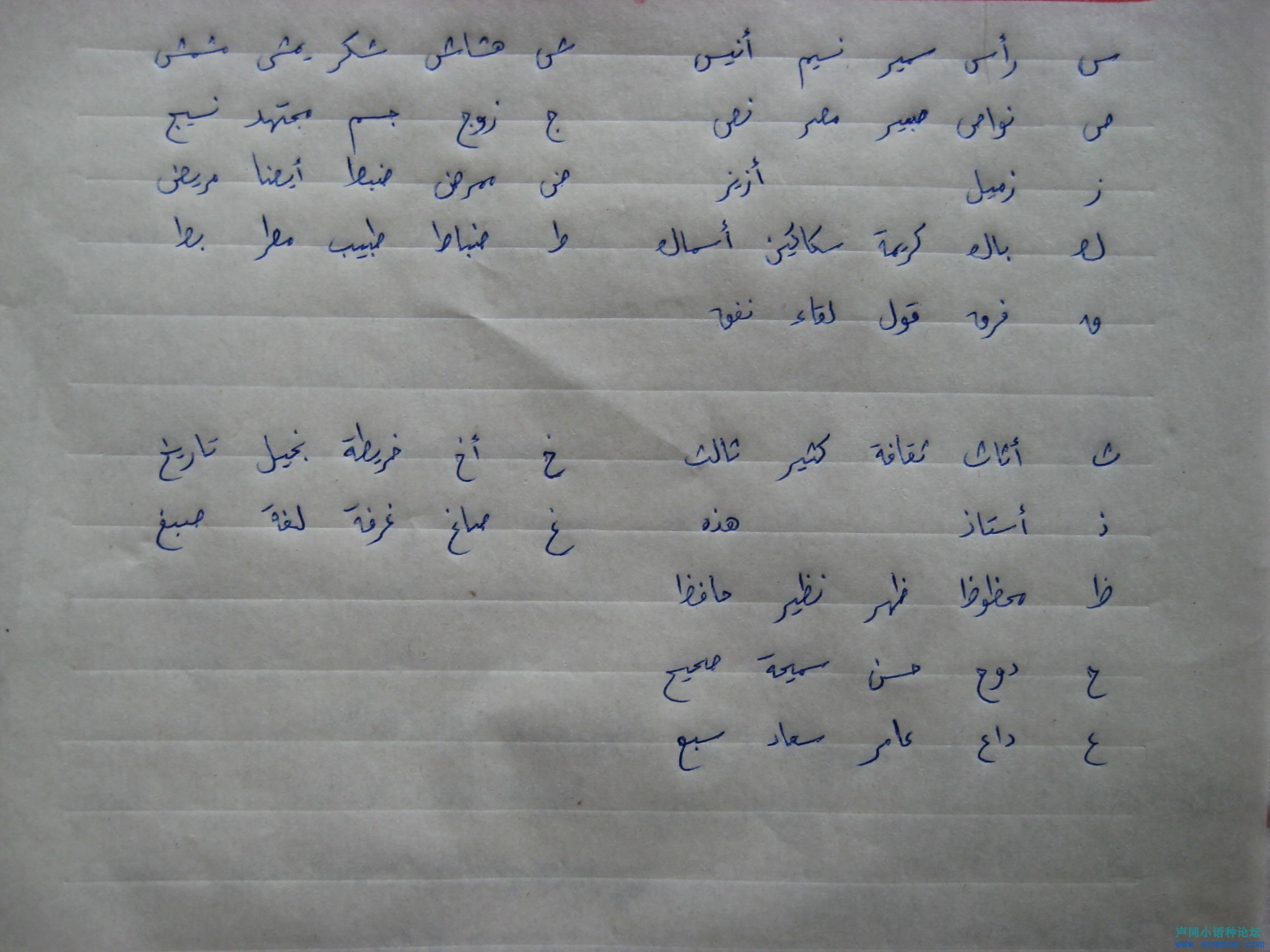 阿拉伯语手写体 兑现一个诺言