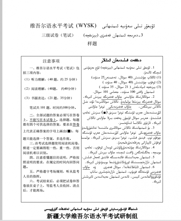 维语翻译证考试卷子