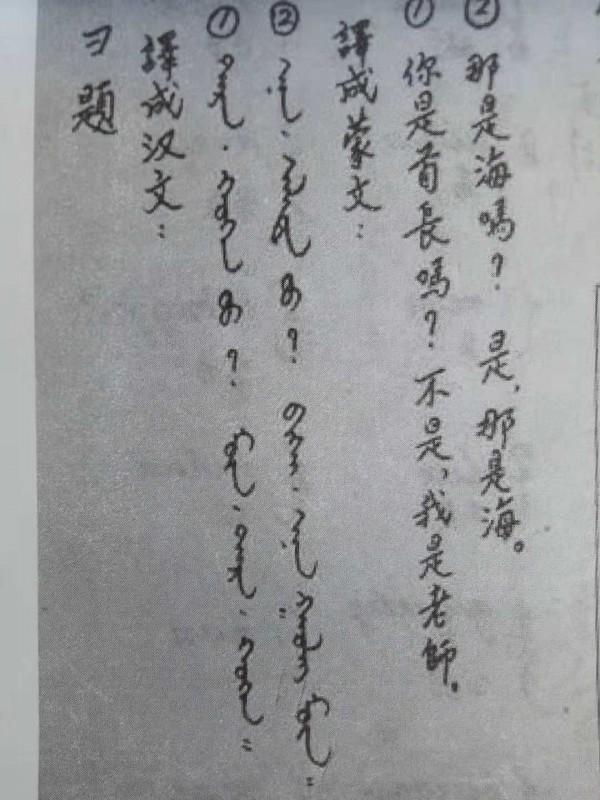 蒙汉词典词条