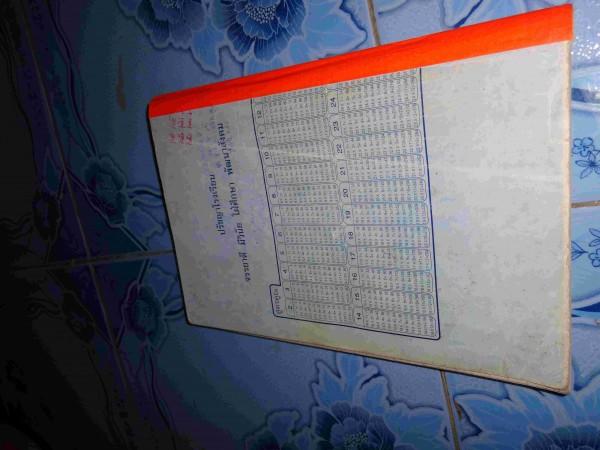 我的泰语抄写本001