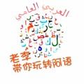 I_love_Arabic